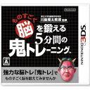 【3DS】川島隆太教授監修 ものすごく脳を鍛える5分間の鬼トレーニング【新品】