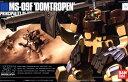 HGUC 1/144 (027)MS-09F ドムトローペン サンドブラウン (機動戦士ガンダム0083)(再販)【新品】 ガンプラ プラモデル