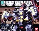 HGUC 1/144 (049)MRX-009 サイコガンダム (機動戦士Zガンダム)(再販)【新品】 ガンプラ プラモデル