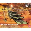 1/1000 ガイペロン級多層式航宙母艦「バルグレイ」 (宇宙戦艦ヤマト2199)【新品】 宇宙戦艦ヤマト プラモデル