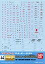 ガンダムデカール GD44 MG 1/100 RX-0 ユニコーンガンダムVer.Ka (機動戦士ガンダムUC)用【新品】 ガンプラ シール ステッカー