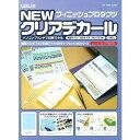 オプションパーツ NEWクリアデカール (B5サイズ5枚入)【新品】 ウェーブ プラモデル 改造の画像