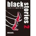 ブラックストーリーズ2:鳥肌の立つ黒い物語【新品】 カードゲーム アナログゲーム テーブルゲーム ボドゲ
