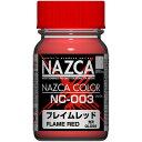 ガイアカラー NAZCAカラーシリーズ NC-003 フレイムレッド【新品】 ガイアノーツ プラモデル用塗料