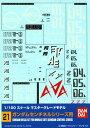 ガンダムデカール GD21 MG 1/100 ガンダムセンチネルシリーズ用【新品】 ガンプラ シール ステッカー