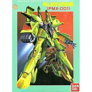 1/144 PMX-001 パラスアテネ (機動戦士Zガンダム)【新品】 (再販) ガン…の画像