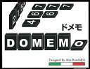 ドメモ(DOMEMO)木製タイル版【新品】 ボードゲーム アナログゲーム テーブルゲーム ボドゲ