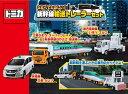 トミカ ならべてたのしい! 新幹線輸送トレーラーセット【新品】 ミニカー TOMICA