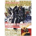 書籍 (お一人様1点限り) Hobby JAPAN (ホビージャパン) 2013年 05月号(ユニコーンガンダム 2号機 バンシィ ヘッドディスプレイベース」付属)【新品】 プラモデル