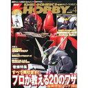 書籍 電撃ホビーマガジン 2011年4月号【新品】 プラモデル