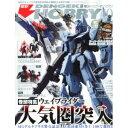 書籍 電撃ホビーマガジン 2011年10月号【新品】 プラモデル