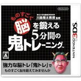 【メール便発送可】【3DS】川島隆太教授監修 ものすごく脳を鍛える5分間の鬼トレーニング【新品】