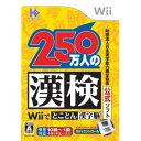 【メール便発送可】【新品】【Wii】250万人の漢検 〜Wiiでとことん漢字脳〜 財団法人日本漢字能力検定協会公式ソフト【47%OFF】