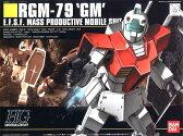 HGUC 1/144 (020)RGM-79 ジム (機動戦士ガンダム)(再販)【新品】 ガンプラ プラモデル 【宅配便のみ】