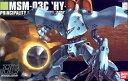 HGUC 1/144 (037)MSM-03C ハイゴッグ (機動戦士ガンダム0080 ポケットの中の戦争)(再販)【新品】 ガンプラ プラモデル 【宅配便のみ】
