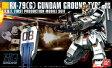 HGUC 1/144 (079)RX-79[G] 陸戦型ガンダム (機動戦士ガンダム 第08MS小隊)(再販)【新品】 ガンプラ プラモデル 【宅配便のみ】