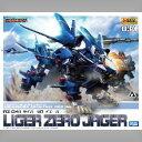 ZOIDS 1/72 RZ-041 ライガーゼロ イエーガー (再販)【新品】 HMM 壽屋 ゾイド
