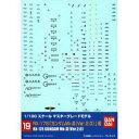 【メール便発送可】ガンダムデカール GD19 MG 1/100 RX-178 ガンダムMk-II Ver.2.0用【新品】 ガンプラ シール ステッカー