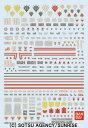 【メール便発送可】ガンダムデカール GD38 HGUC 1/144 ジオン軍MS用3【新品】 ガンプラ シール ステッカー