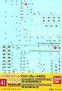 【メール便発送可】ガンダムデカール GD41 MG 1/100 シャア専用ザクIIVer.2.0/シャア専用ゲルググVer.2.0用【新品】 ガンプラ シール ステッカー
