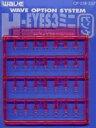 【メール便発送可】オプションパーツ OP258 H・アイズ 3ミニ (ピンク)【新品】 ウェーブ プラモデル 改造の画像