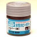 塗料 H-8 シルバー(銀)【新品】 GSIクレオス 水性ホビーカラー 【メール便不可】