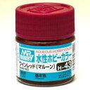 塗料 H-43 ワインレッド(マルーン)【新品】 GSIクレオス 水性ホビーカラー 【メール便不可】