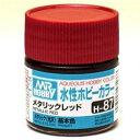 塗料 H-87 メタリックレッド【新品】 GSIクレオス 水性ホビーカラー 【メール便不可】