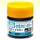 塗料 H-91 クリアーイエロー【新品】 GSIクレオス 水性ホビーカラー 【メール便不可】