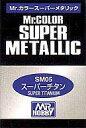 塗料 SM05 スーパーチタン【新品】 GSIクレオス スーパーメタリック 【メール便不可】
