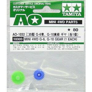 ミニ四駆 AO-1032 ミニ四駆G-6青、G-10黄緑ギヤ (各1個)【新品】 グレードアップパーツ 改造 【メール便不可】