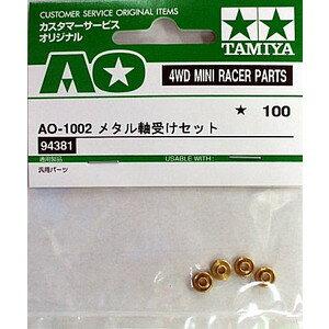 【メール便発送可】ミニ四駆 AO-1002 メタル軸受けセット【新品】 グレードアップパーツ 改造