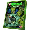 新電力会社デラックス 完全日本語版【新品】 ボードゲーム アナログゲーム テーブルゲーム ボドゲ 【