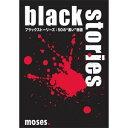 【メール便発送可】ブラックストーリーズ:50の黒い物語【新品】 カードゲーム アナログゲーム テーブルゲーム ボドゲ