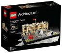 レゴ アーキテクチャー バッキンガム宮殿 21029【新品】 LEGO 知育玩具 【宅配便のみ】の画像
