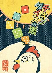 チキンダイスの塔【新品】 ボードゲーム アナログゲーム テーブルゲーム ボドゲ 【メール便不可】