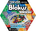 ブロックス トライゴン (Blokus Trigon)【新品】 ボードゲーム アナログゲーム テーブルゲーム ボドゲ クリスマス プレゼント【宅配便のみ】