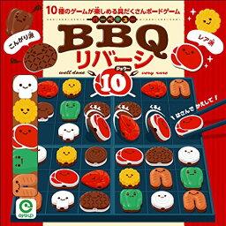 BBQリバーシ10【新品】 ボードゲーム アナログゲーム テーブルゲーム ボドゲ 【宅配便のみ】