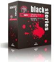 ブラックストーリーズ ボードゲーム【新品】 ボードゲーム アナログゲーム テーブルゲーム ボドゲ 【宅配便のみ】