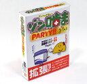 【メール便発送可】ゾン噛ま PARTY PLUS (拡張セット) 〜ゾンビにかまれて〜 (ぞんかま ゾンかま パーティー)【新品】 カードゲーム アナログゲーム テーブルゲーム ボドゲ