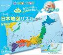 くもん出版 くもんの日本地図パズル【新品】 知育玩具 学習玩...