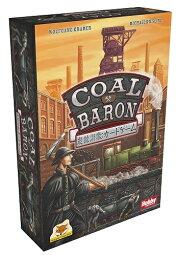 Coal Baron 炭鉱讃歌:カードゲーム 日本語版【新品】 ボードゲーム アナログゲーム テーブルゲーム ボドゲ 【宅配便のみ】