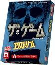 【メール便発送可】ザ ゲーム:エクストリーム 完全日本語版【新品】 カードゲーム アナログゲーム テーブルゲーム ボドゲ