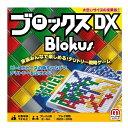 ブロックス デラックス (Blokus DX)【新品】 ボードゲーム アナログゲーム テーブルゲーム ボドゲ 【宅配便のみ】