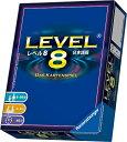 レベル8 日本語版【新品】 カードゲーム アナログゲーム テーブルゲーム ボドゲ 【メール便不可】