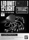 LEDユニット (白) 12灯式 BANDAI SPIRITS(バンダイ スピリッツ)【新品】 プラモデル 【メール便不可】