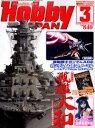 【新品】【書籍】Hobby JAPAN (ホビージャパン) 2012年 03月号【プラモデル】【メール便不可】【あす楽対応_近畿】【あす楽対応_中国】【あす楽対応_四国】【あす楽対応_九州】【マラソン201207_趣味】