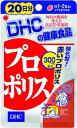 DHC NEWプロポリス 20日分 40粒【超大特価!期間限定!DHC全品25%OFF】