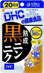 【メール便4個までOK】DHC新商品 熟成黒ニンニク 20日分 60粒 【DHC】