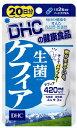 DHC 生菌ケフィア 20日分  [10,500円以上で送料無料] 【年に1度の大セールDHC28%OFF】